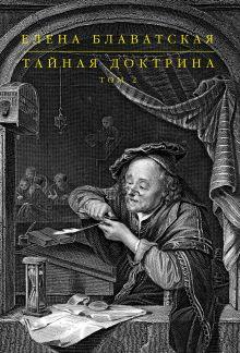 Блаватская - Тайная доктрина. Т. 2 обложка книги