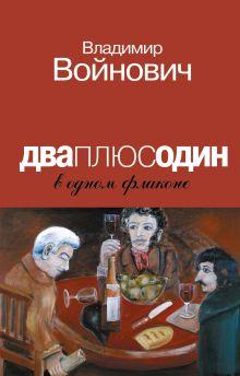 Войнович В.Н. - Дваплюсодин в одном флаконе обложка книги