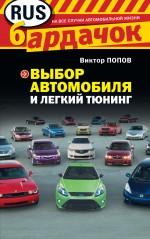 Попов В.О. - Выбор автомобиля и легкий тюнинг обложка книги
