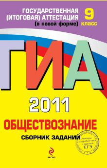 Кишенкова О.В. - ГИА - 2011. Обществознание: сборник заданий обложка книги