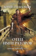Отец императоров. Кн. 4. Рыцарский престол