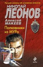 Леонов Н.И., Макеев А.В. - Полковники из МУРа: роман обложка книги