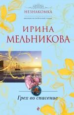 Мельникова И.А. - Грех во спасение обложка книги