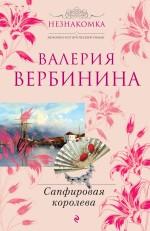 Вербинина В. - Сапфировая королева: роман обложка книги