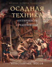 Осадная техника. Античность и Средневековье обложка книги