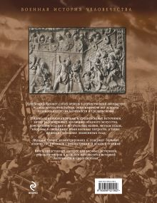 Обложка сзади Осадная техника. Античность и Средневековье Носов К.С.