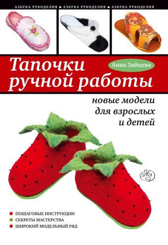 Тапочки ручной работы: новые модели для взрослых и детей Зайцева А.