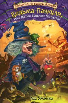 Умански К. - Ведьма Пачкуля, или Магия вредных привычек обложка книги