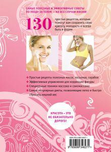 Обложка сзади 130 полезных советов по уходу за телом