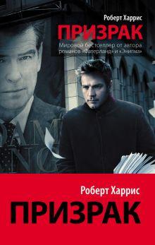 Призрак обложка книги