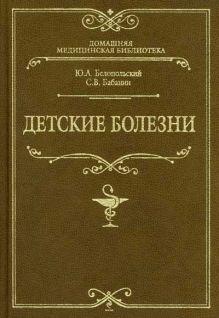 Белопольский Ю.А, Бабанин С.В. - Детские болезни обложка книги