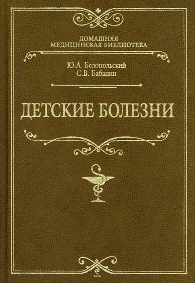 Детские болезни Белопольский Ю.А, Бабанин С.В.