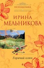 Мельникова И.А. - Горячий ключ обложка книги