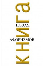 Душенко К.В. - Новая книга афоризмов. Новое подарочное оформление обложка книги