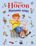 Женькин клад: рассказы (ил. О. Зобниной) обложка книги