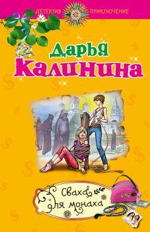 Калинина Д.А. - Сваха для монаха: повесть обложка книги
