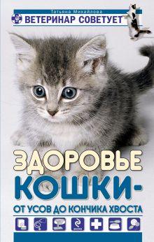 Михайлова Т. - Здоровье кошки от усов до кончика хвоста обложка книги
