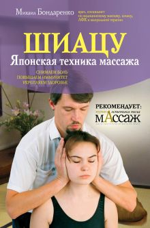 Бондаренко М.Г. - Шиацу обложка книги