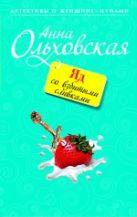 Ольховская А. - Яд со взбитыми сливками: роман' обложка книги