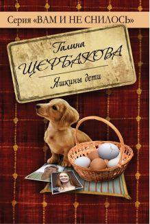 Обложка Яшкины дети Щербакова Г.