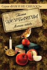 Щербакова Г. - Митина любовь обложка книги