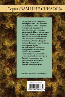 Обложка сзади Митина любовь Щербакова Г.