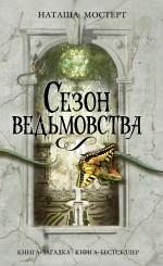 Мостерт Н. - Сезон ведьмовства обложка книги