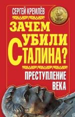 Кремлев С. - Зачем убили Сталина? Преступление века обложка книги
