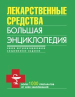 Бутузова О.В. - Лекарственные средства. Большая энциклопедия обложка книги