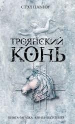 Павлоу С. - Троянский конь обложка книги