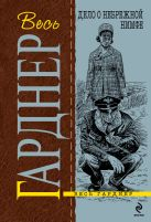 Гарднер Э.С. - Дело о небрежной нимфе' обложка книги
