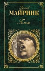Майринк Г. - Голем: роман, рассказы обложка книги