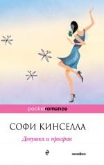 Девушка и призрак обложка книги