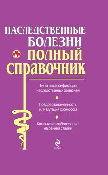 - Наследственные болезни обложка книги