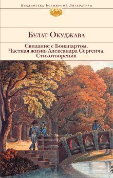 Свидание с Бонапартом; Частная жизнь Александра Сергеича; Стихотворения обложка книги