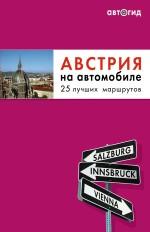 Шафранова Е.В. - Австрия на автомобиле. 25 лучших маршрутов обложка книги