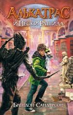 Сандерсон Б. - Алькатрас и Пески Рашида обложка книги