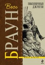 Браун К. - Земляничные джунгли обложка книги