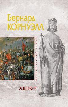Корнуэлл Б. - Азенкур обложка книги