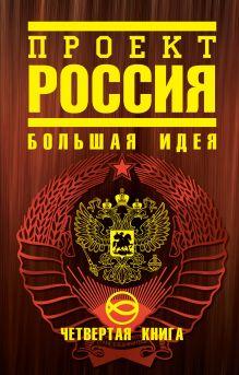 Шалыганов Ю.В. - Проект Россия. Четвертая книга. Большая идея обложка книги