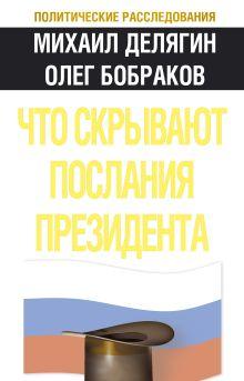 Бобраков О.А. - Что скрывают послания Президента? обложка книги