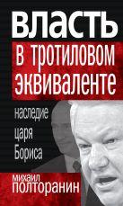 Полторанин М.Н. - Власть в тротиловом эквиваленте. Наследие царя Бориса' обложка книги