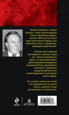 Обложка сзади Власть в тротиловом эквиваленте. Наследие царя Бориса Михаил Полторанин