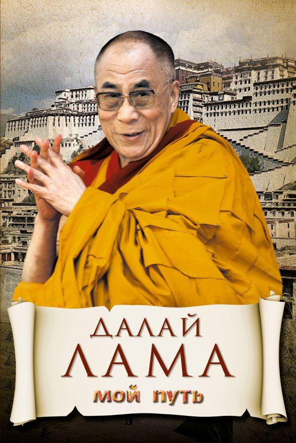 Мой путь Далай-лама