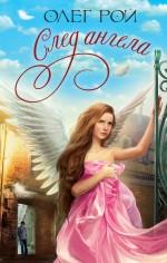 Рой О. - След ангела: повесть обложка книги