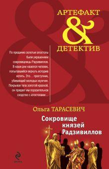 Сокровище князей Радзивиллов: роман обложка книги