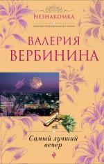 Вербинина В. - Самый лучший вечер: повесть и рассказы обложка книги