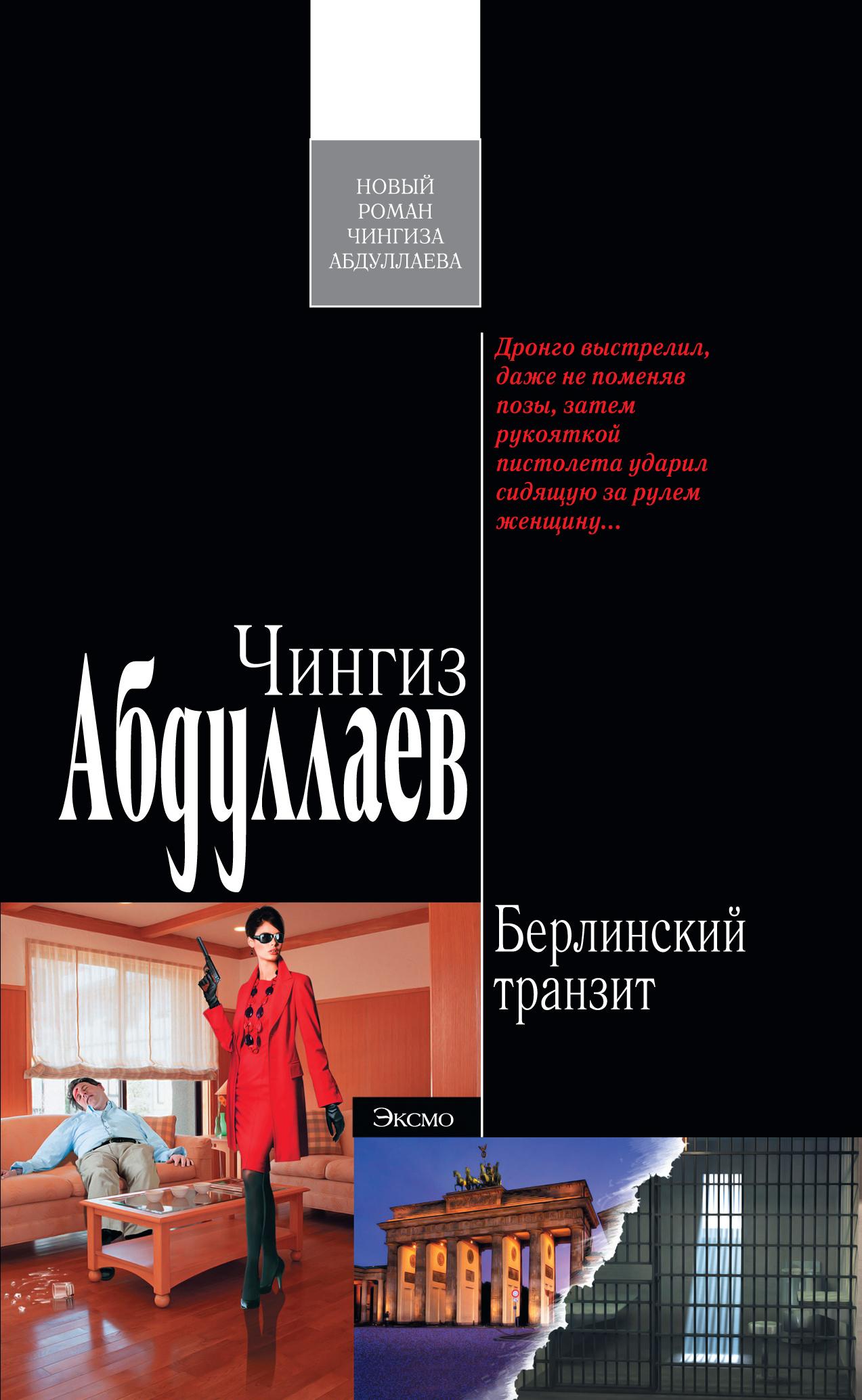 Берлинский транзит: роман ( Абдуллаев Ч.А.  )