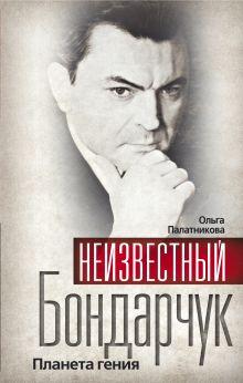 Неизвестный Бондарчук. Планета гения