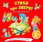 Дружинина М.В. - 2+ Стихи про зверят обложка книги